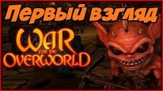 Первый взгляд War for the Overworld ► новый Dungeon Keeper 2 ?