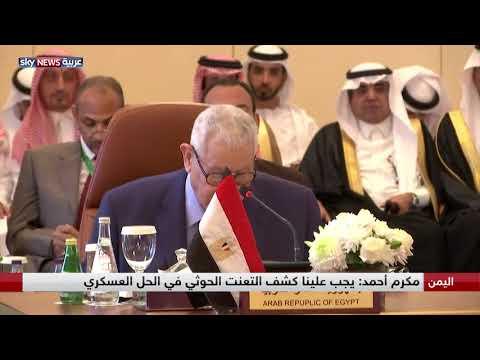 مكرم محمد أحمد: يجب علينا كشف التعنت الحوثي لعرقلة الحل السياسي  - نشر قبل 2 ساعة