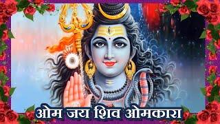 Om Jay Shiv Omkara - Lord Shankar Aarti