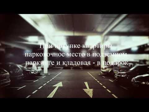 ЖК Амалиенау Хаус, Калининград, Центральный район  НмаркетПРО