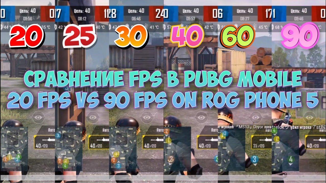 СРАВНЕНИЕ 20 FPS ПРОТИВ 90 FPS В PUBG MOBILE НА ROG PHONE 5