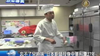 【新唐人/NTD】忘不了兒時味 日本廚師投身中華料理27年 日本 上田忠義 淮揚菜 