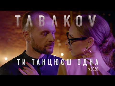 Tabakov - Ти танцюєш одна (Official Video)