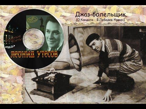 Смотреть клип Мой клип к песне Леонида Утёсова «Джаз-болельщик». онлайн бесплатно в качестве