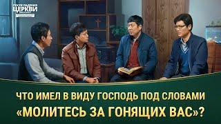 Христианский Фильм «Вера в Бога 2 — После падения церкви» Что имел в виду Господь под словами «молитесь за гонящих вас»? (Видеоклип 1/2)