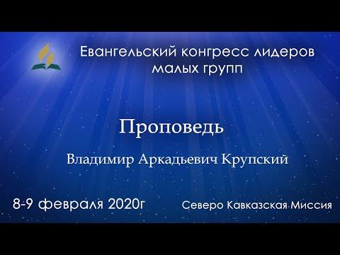 Проповедь на конгрессе для лидеров малых группы | Владимир Аркадьевич Крупский