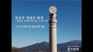 창조주 개념의 발생  - 범천의 초대경 마지마 니까야 49/ 2014년 8월 2일