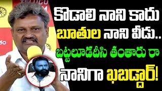 Pilli Manikyala Rao Sensational Comments On Kodali Nani About His Abusive Language | TDP Pressmeet