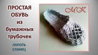 пОДЕЛКИ ИЗ бумажных трубочек Простая обувь(Лапоть)