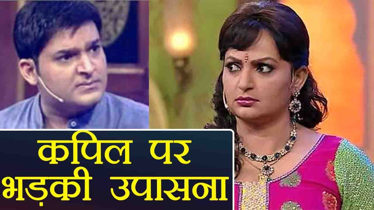 Kapil Sharma: Upasana Singh SLAMS Kapil over using abusive language ! |  FilmiBeat