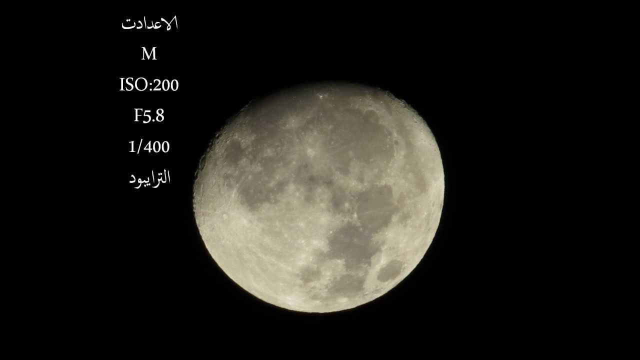 احترف تصوير القمر SX40 - YouTube