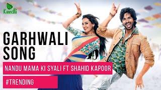 Nandu Mama Ki Syali ft Shahid Kapoor  |  Gunjan Dangwal | Garhwali Song | Uttrakhand