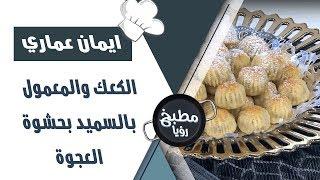 الكعك والمعمول بالسميد بحشوة العجوة - ايمان عماري