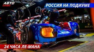 SMP Racing на подиуме в Ле-Мане, в высшей категории автогонок на выносливость | Своими глазами