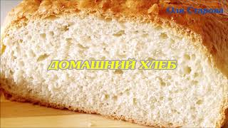Вкусный Домашний Хлеб Рецепт хлеба в духовке