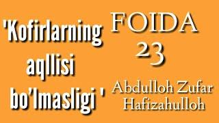 """Abdulloh Zufar 23-Foida """"Kofirlar aqilli bo"""