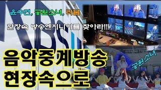 음악중계현장에서 방송기술직을 찾아라!!