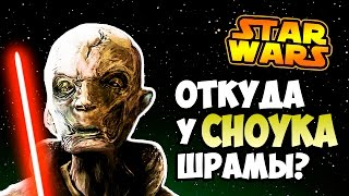 Откуда у Сноука шрамы? | Star wars