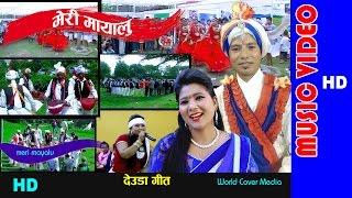 चाँदनीको बबाल गीत आयो है | New Nepali Folk Deuda Video | MERI  MAYALU - Chandani Malla | Shankar