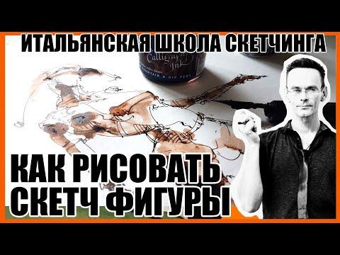 10 мин. Скетчбук. Как нарисовать человека - перо и тушь. Как рисовать скетчи красиво. Эдуард Кичигин