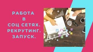 Школа от Армель работа в соц сетях, Рекрутинг, Запуск Новичка.