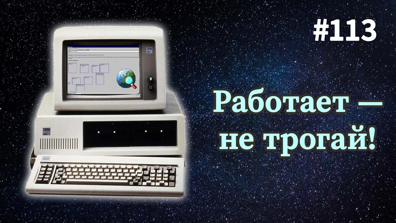 РАБОТАЕТ? НЕ ТРОГАЙ! — Суровый веб #113  - «Видео уроки - CSS»