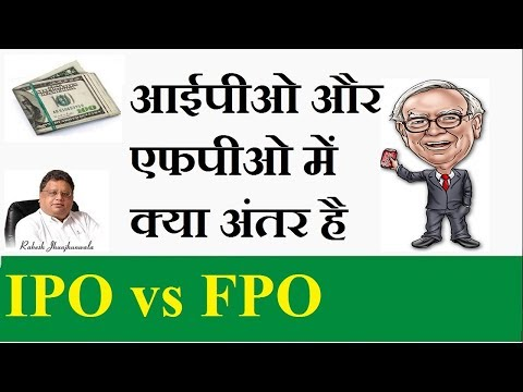 आईपीओ और एफपीओ में अंतर | IPO vs FPO | Share Market important golden information