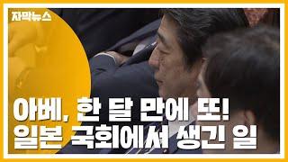 [자막뉴스] 아베, 한 달 만에 또!...일본 국회에서 생긴 일 / YTN