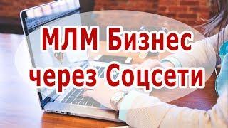 МЛМ Бизнес через Соцсети ✓ Система МЛМ Бизнеса