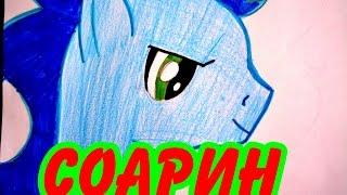 Как нарисовать пони Соарина. Май литл пони.(В этом видео я рисую пони Соарина. Соарин состоит в команде Чудомолний. Соарин пони жеребец, пегас. Его метка..., 2015-04-08T06:00:00.000Z)