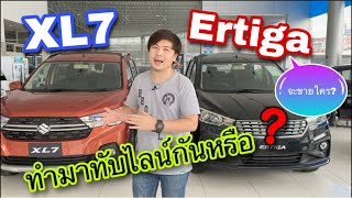 Suzuki XL7 V.S. Suzuki Ertiga ทำมาทับไลน์กัน แล้วแบบนี้จะขายใคร? @Linkไปเรื่อย Channel