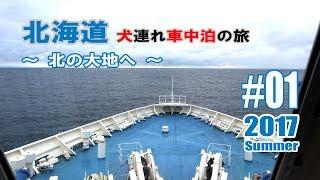 今年の夏も北海道へ行ってきま~す!...ってコトで敦賀→苫小牧まで20時...