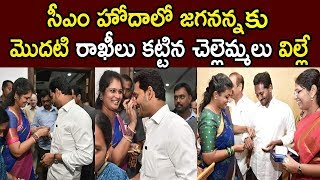 APIIC Roja Ties Rakhi to AP CM Jagan | Happy Raksha Bandhan | Rakhi Celebrations  | Cinema Politics