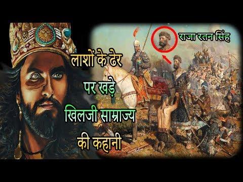 खिलजी वंश: लाशों के ढेर पर खड़े साम्राज्य की कहानी,Khilji History Hindi