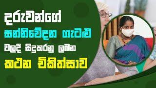 දරුවන්ගේ සන්නිවේදන ගැටළු වලදී සිදුකරනු ලබන කථන චිකිත්සාව | Piyum Vila | 21 - 10 - 2021 | SiyathaTV Thumbnail