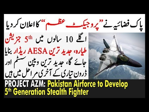 Pakistan Developing 5th Generation Fighter Jet & MALE Drone, Nasty Surprise For USA and India