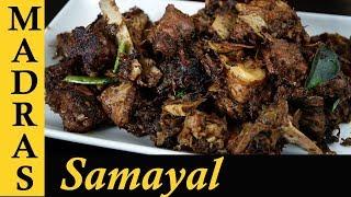 Spicy Mutton Dry Roast Recipe | Mutton Chukka Varuval Recipe in Tamil | Mutton roast in Tamil