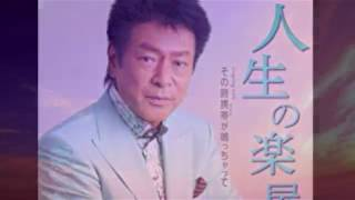[新曲] 人生の楽屋 加納ひろし/加納ひろし cover Keizo