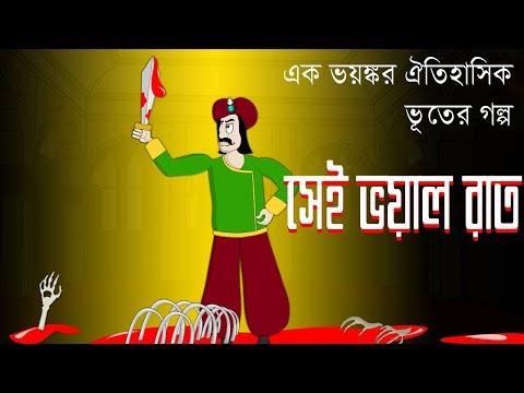 Ghost | Bhuter Story | Horror | Scary History | Bangla Cartoon | Sei Bhoyal Rat | Jibonto Animation