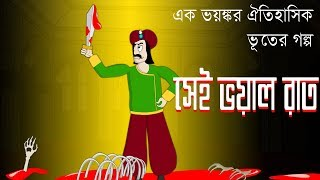 Ghost | Story | Bangla | Horror | Cartoon | Bhuter Golpo | Sei Bhoyal Rat | Animation -Sujiv & Sumit