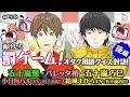 第8回後編|バレッタ裕、五十嵐巧巳、五十嵐雅出演!「ぬまてれ☆」【numan】