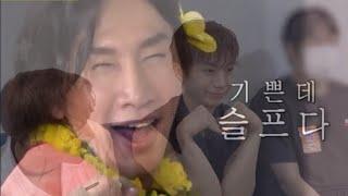 2PM(투피엠)| 데뷔 14년차 아이돌이 표현하는 기쁜데 슬프다