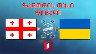საქართველო - უკრაინა Georgia vs Ukraine - ზამთრის თასი 2020 #ფინალი #Live