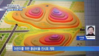 [대전뉴스] 황금비율 전시회