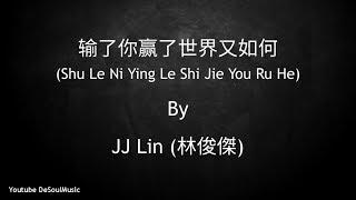 输了你赢了世界又如何 - Shu Le Ni Ying Le Shi Jie You Ru He - JJ Lin (林俊傑) - Lyric Pin Yin