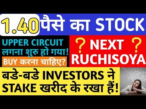 Best Penny Stocks 2021 | Penny Stocks like Ruchi Soya | Best Penny Stocks 2020 | Risky Penny stock |