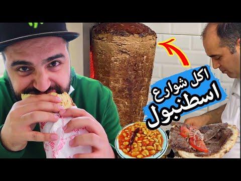 افضل مطعم شاورما لحم في اسطنبول - ( Dönerci Şahin Usta ) Istanbul Street Food