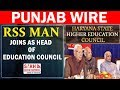 Rss man joins as head of education council punjab wire sne mp3