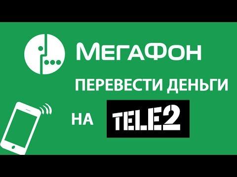 Как перевести деньги с мегафона на теле 2