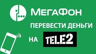 Как перевести деньги с МегаФона на Теле2 команда перевода. Супер ответ
